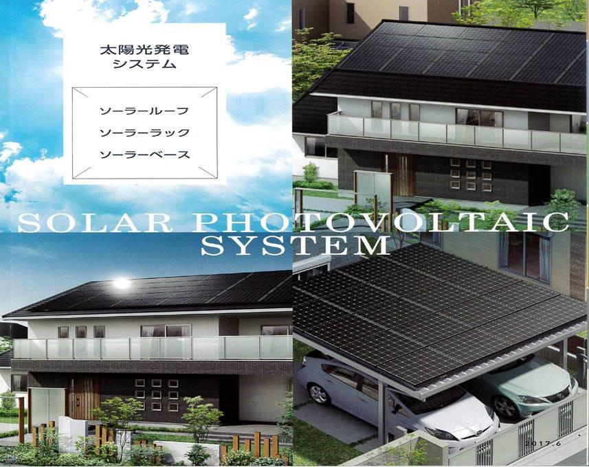 太陽光発電システム~ソーラーパネル~